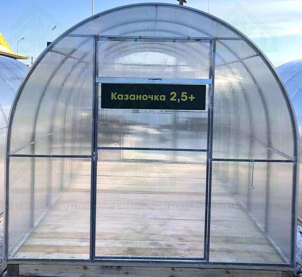 Теплица Казаночка 2.5 - вид спереди